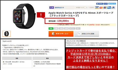 apple watch_201812_1