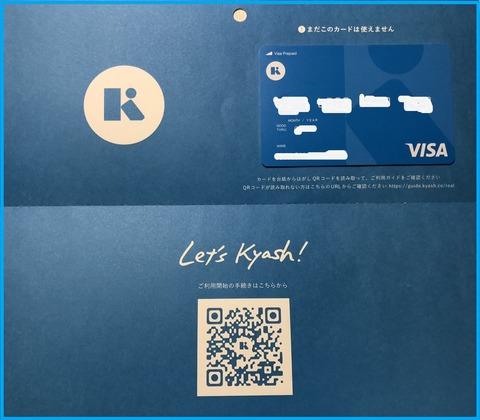 Kyashカードイメージ