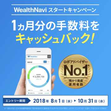 wealthnavi_news_20181001①
