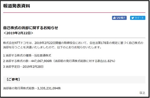 NTTdocomo_news