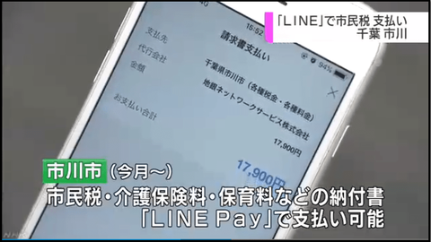 NHKnews_LINEpay_20190116