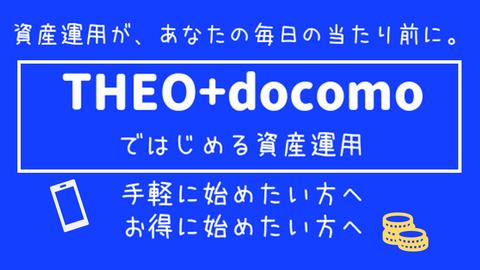 theo+docomo_title