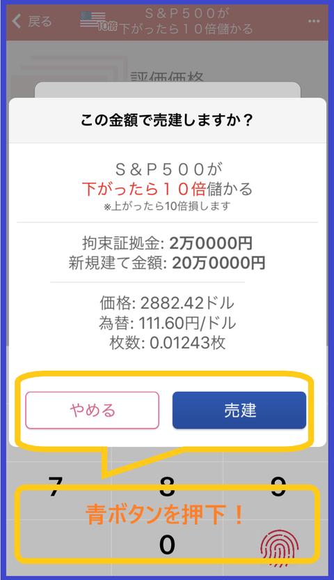 ワンタップバイ①-4_0911