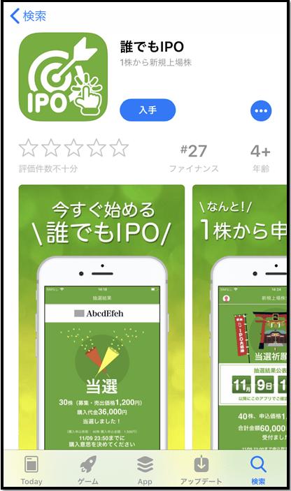 onetapbuy_ipo_introduction_1