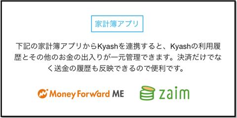 kyash_introduction_3