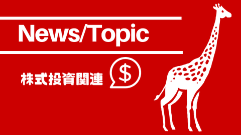 news_topic_investment