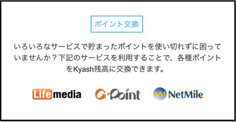 kyash_introduction_2
