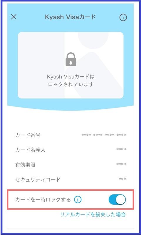 Kyashカードロック