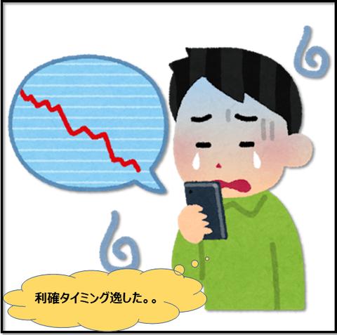 smart phone trade2