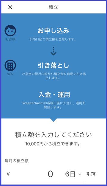 wealthnavi_smartphone_20180924③