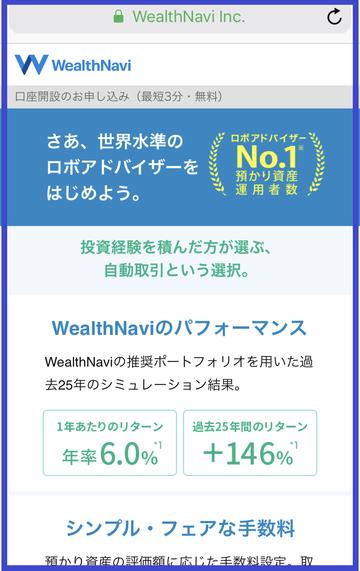 wealthnavi_startmanual_20180924⑤