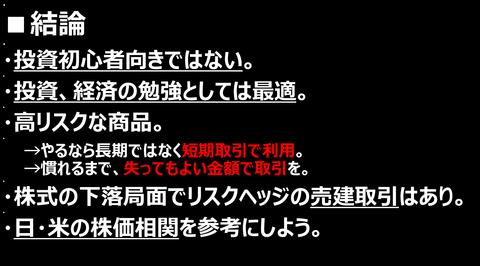 ワンタップバイ②0911