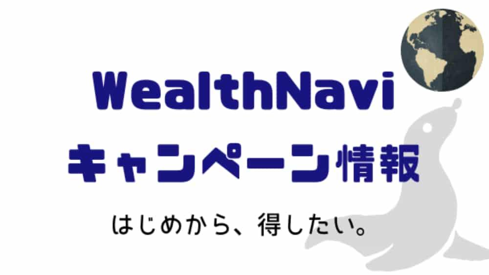 wealthnavi-campaign